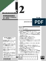 STEP Eiken Test - Grade 2.pdf