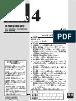 STEP Eiken Test - Grade 4.pdf