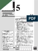 STEP Eiken Test - Grade 5.pdf