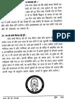Jyotish Upay - Vyapar Mein Safalta Paane Ke Liye