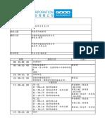 教育訓練課程表3月31日中正機械系訪中鋼焊材 (1).odt