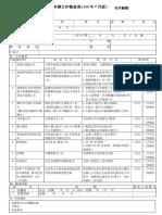 創業知能 微型創業鳳凰貸款申請書 105年7月版 詹翔霖副教授