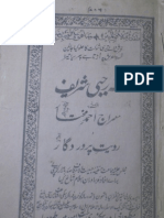 Tohfa e Rajabi Shareef
