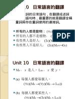 Unit 10 日常語言的翻譯