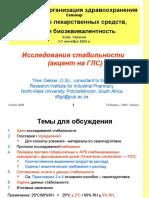 StabilityStudiesTB Ru