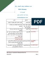مسرد مصطلحات وصف المصادر واتاحتها.pdf