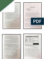 نظم ذاكرات الترجمة - د. هند بنت مطلق العتيبي - جامعة الملك سعود - اللسان العربي - العدد 76