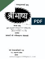 Shri Bhashya of Ramanujacharya (1 of 3) Hindi