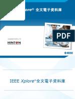 IEEE-IEL資料庫介紹 操作說明