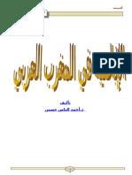 18526687-الاباضية-في-المغرب-العربي.doc