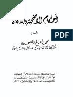 احكام الاضحية و الزكاة..لابن عثيمين.pdf