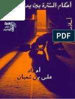 كتاب أحكام السترة بين يدي المصلي لعلى بن شعبان.pdf