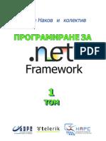 Programming .NET Framework Book vol.1 - Nakov