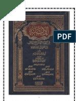 Muqaddimah Al Ibanah