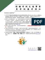 106年鐵路特考須知 (1).pdf