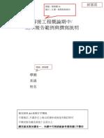 銲接工程概論期中末報告範例.doc