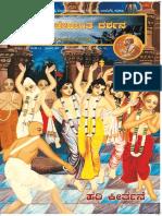 Bhakti Vedanta Darshana March 2017
