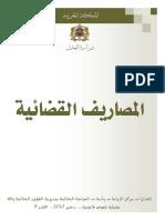 تنظيم المصاريف القضائية في الميدانين المدني و الجنائي