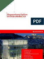 interamerican παρουσίαση ομίλου