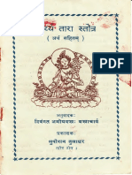 AryaTaraStotra Text