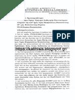 163, 6-3-2017 ΕΞΩΣΗ ΑΠΟ ΤΟ ΝΑΟ2.pdf