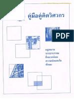 คู่มือคู่คิดวิศวกร.pdf