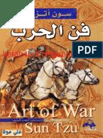 فن الحرب ل سون تزو.pdf