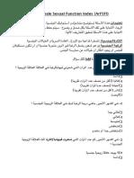Arabic Female Sexual Function Index