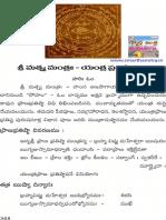 Matsya Yantra Vidhi 1