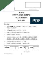 TSA2013_9CW2.pdf