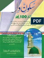 Sukoon-e-Dil.pdf