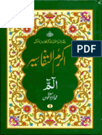 Parah -1-Akram ut Tafaseer - Maulana Akram Awan MZA