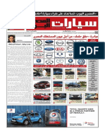 Cars Supplement(58)09-02-2017