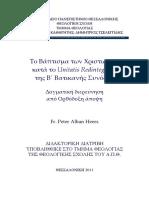 Το Βάπτισμα των Χριστιανών κατά το Unitatis Redintegratio της Β ́ Βατικανής Συνόδου - Fr. Peter Alban Heers ΔΔ