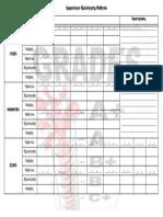 Ημερολόγιο Αξιολόγησης Μαθητών