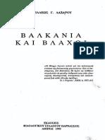 Αχ. Λαζάρου, Βαλκάνια και Βλάχοι