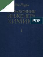 Perry Spravochnik Ingenera-himika v1