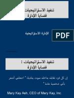 Lecture 6 Ch 4 تنفيذ الاستراتيجية قضايا إدارية