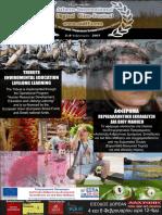 αφίσα Αφιέρωμα Περιβαλλοντική Εκπαίδευση 6th AIDFF
