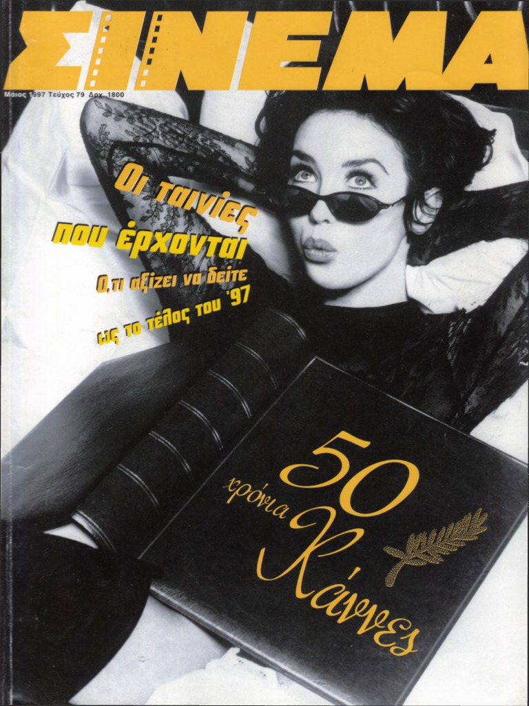 ac0b4502cf3 Περιοδικό ΣΙΝΕΜΑ τ.79 (05-1997)