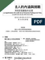 台東大學南島 部落公法人 張 惠東2016