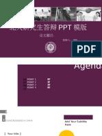 北大研究生论文答辩紫色色系ppt模板