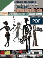 Αφίσα Poster 6th AIDFF
