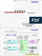 PANASONIC LCD PDP CRT TVs Main Chipsets Designs Seminar Textbook PAVCSH-PX-0701003 Chinese Lang