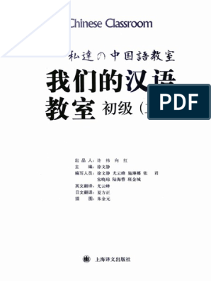 Our Chinese Classroom-2 PDF pdf
