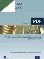 Το Πρόγραμμα Οικονομικής Προσαρμογής για την Ελλάδα