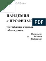 Пандемия и профилактика употребления алкоголя, табакокурения в Норильске, Талнахе, Кайеркане