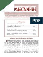 """Περιοδικό """"Παρακαταθήκη""""  τεύχος 112 (Ιανουάριος – Φεβρουάριος 2017).pdf"""