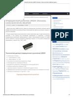 Операционный Усилитель LM324. Описание, Схема Включения, Datasheet _ Joyta
