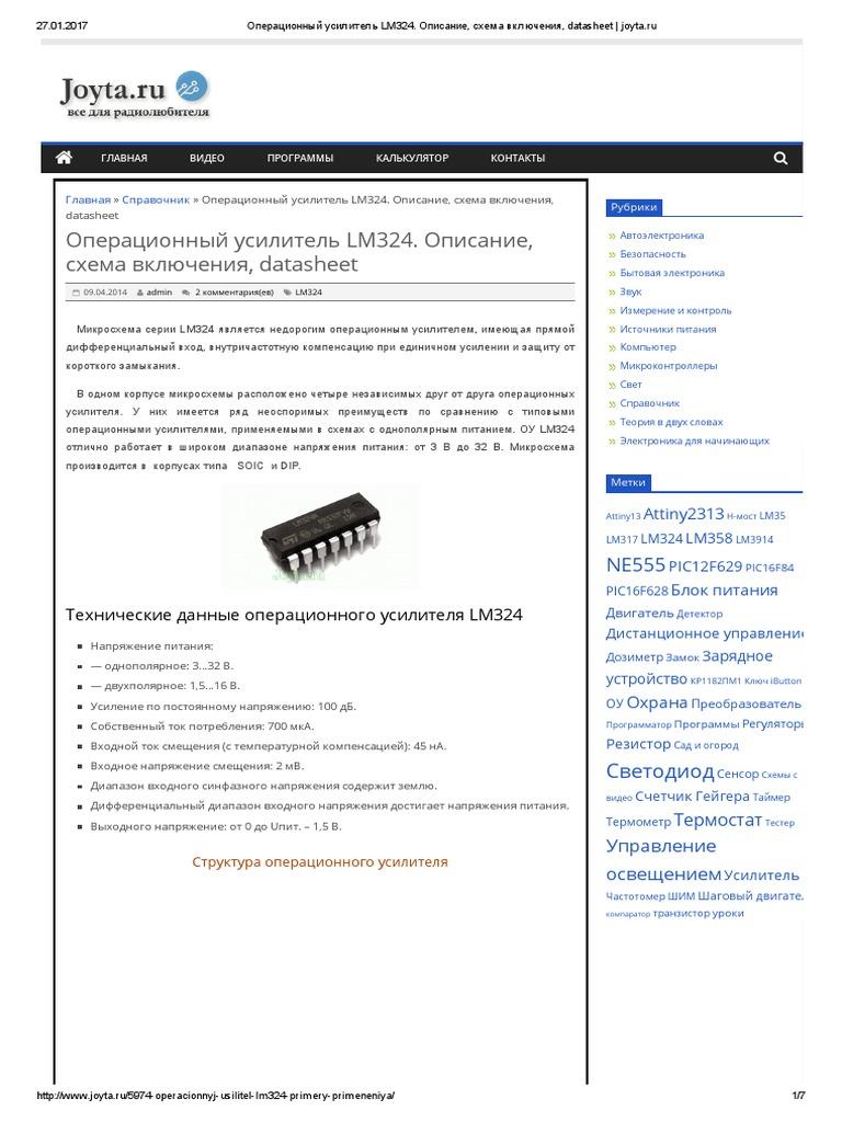 Операционный Усилитель LM324  Описание, Схема Включения, Datasheet _